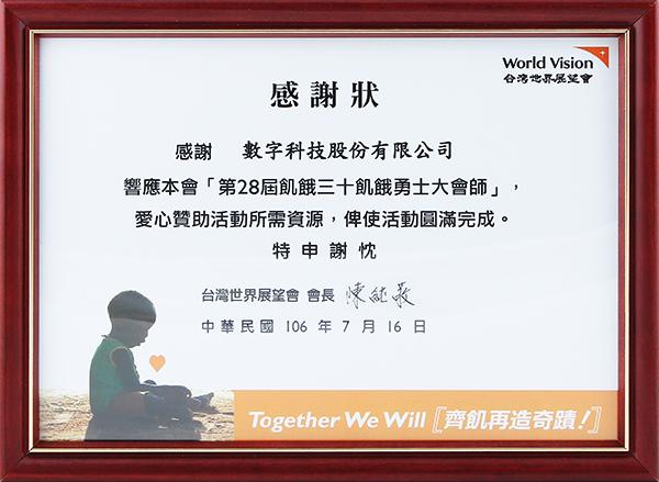 台灣世界展望會「飢餓三十人道救援行動」