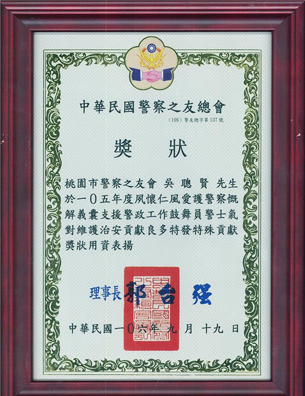中華民國警察之友總會
