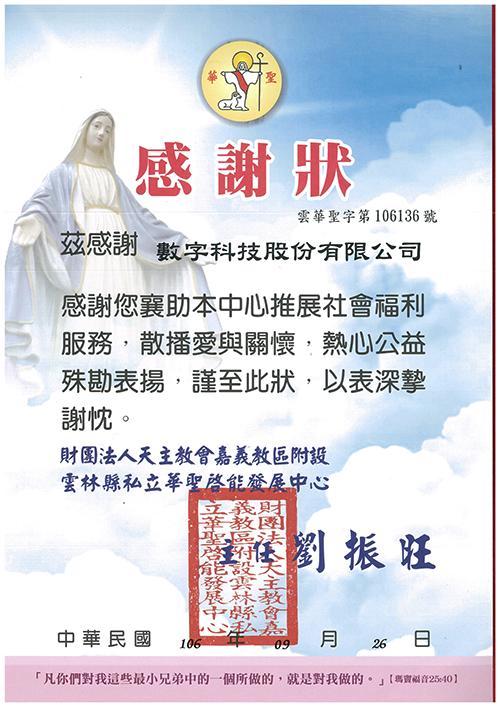 財團法人天主教會嘉義教區附設雲林縣私立華聖啟能發展中心