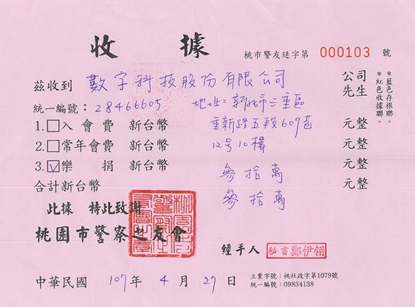 贊助中華民國警察之友總會