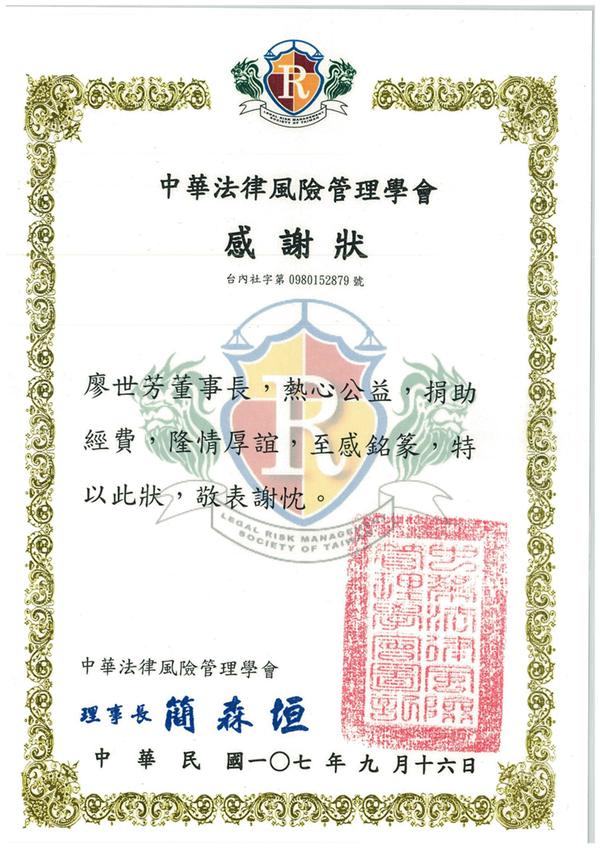 贊助中華法律風險管理協會