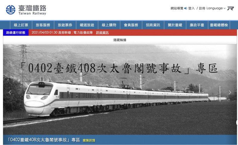 救助臺鐵太魯閣號事故受災民眾